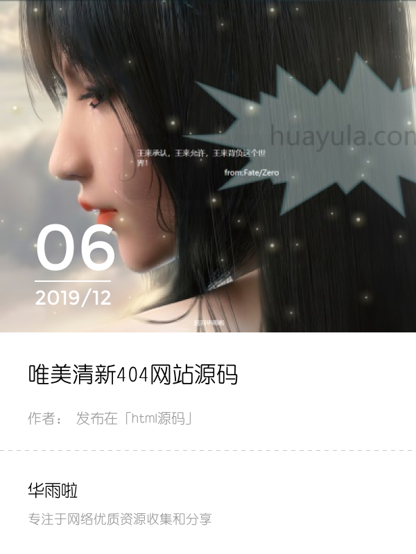 唯美清新404网站源码
