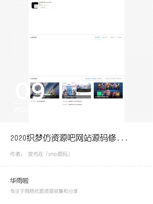 2020织梦仿资源吧网站源码修复版