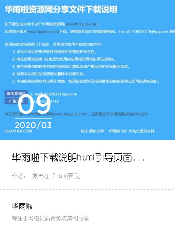 华雨啦下载说明html引导页面源码