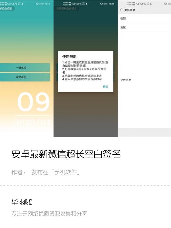 安卓最新微信超长空白签名