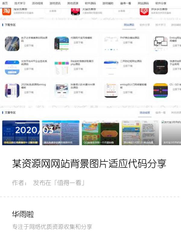 某资源网网站背景图片适应代码分享