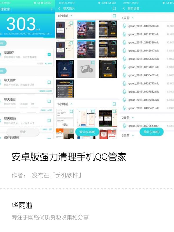 安卓版强力清理手机QQ管家