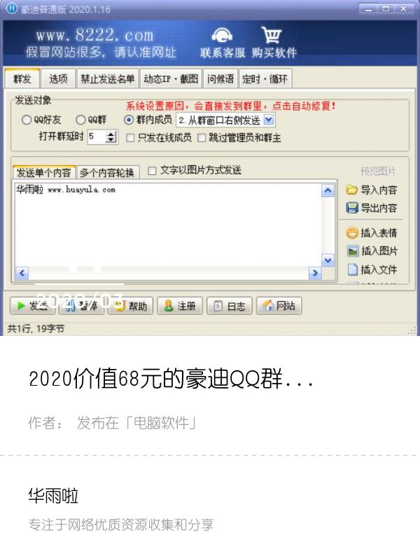 2020价值68元的豪迪QQ群发器