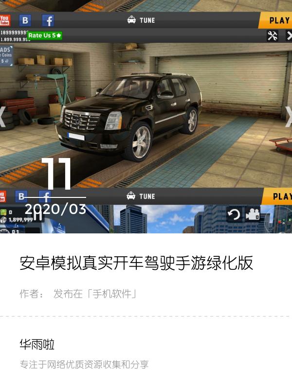 安卓模拟真实开车驾驶手游绿化版