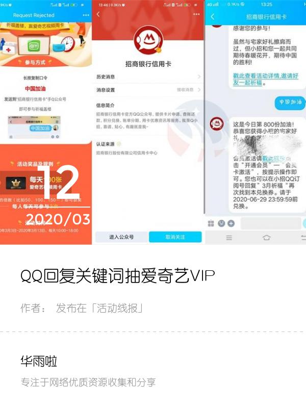 QQ回复关键词抽爱奇艺VIP
