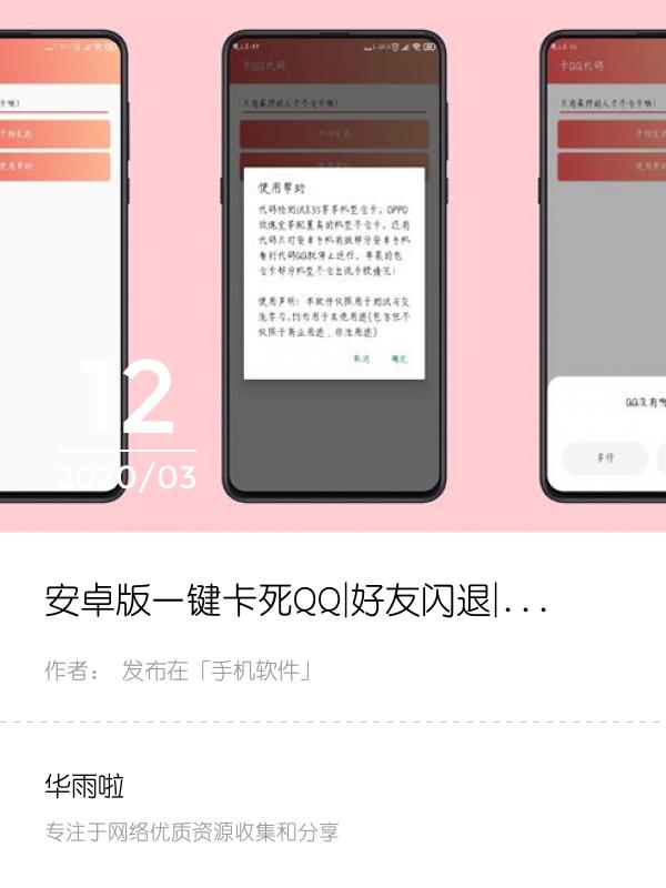 安卓版一键卡死QQ|好友闪退|卡屏