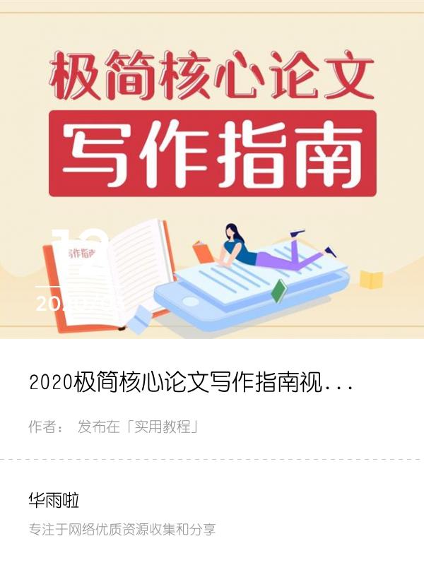 2020极简核心论文写作指南视频教学