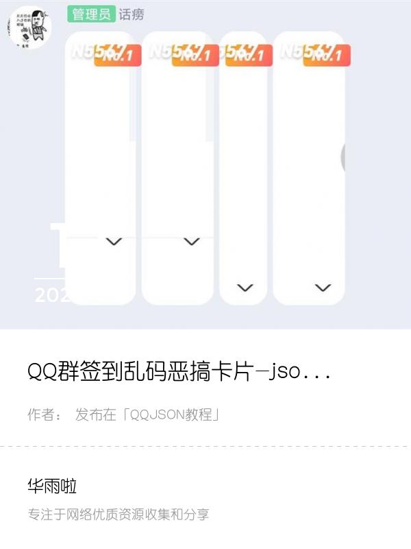 QQ群签到乱码恶搞卡片-json代码
