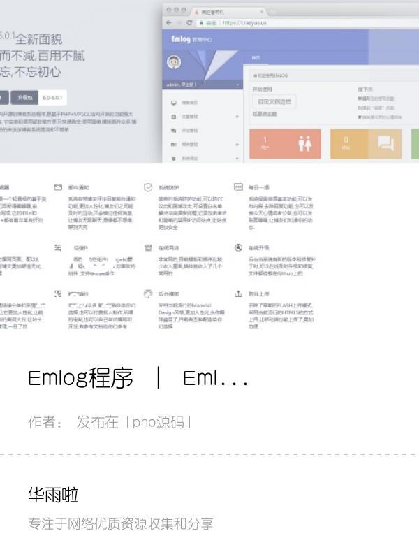Emlog程序  |  Emlog 6.0.1 正式版