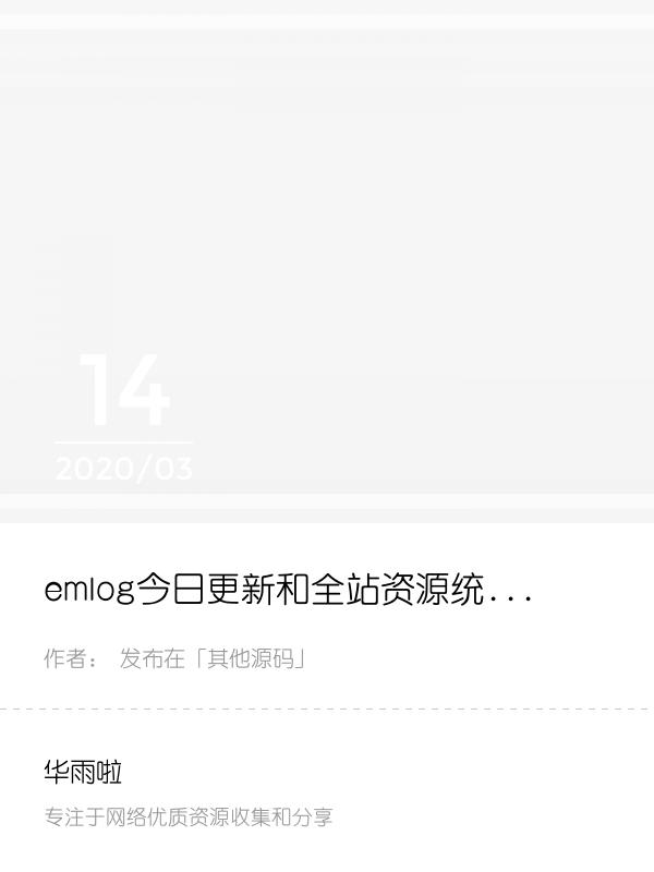 emlog今日更新和全站资源统计代码美化版