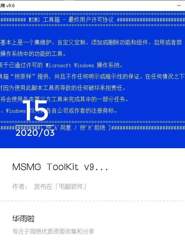 MSMG ToolKit v9.6汉化版