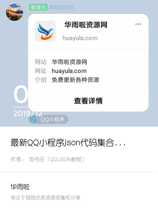最新QQ小程序json代码集合—可跳转
