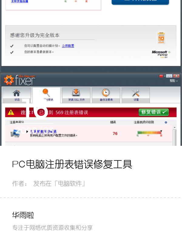 PC电脑注册表错误修复工具