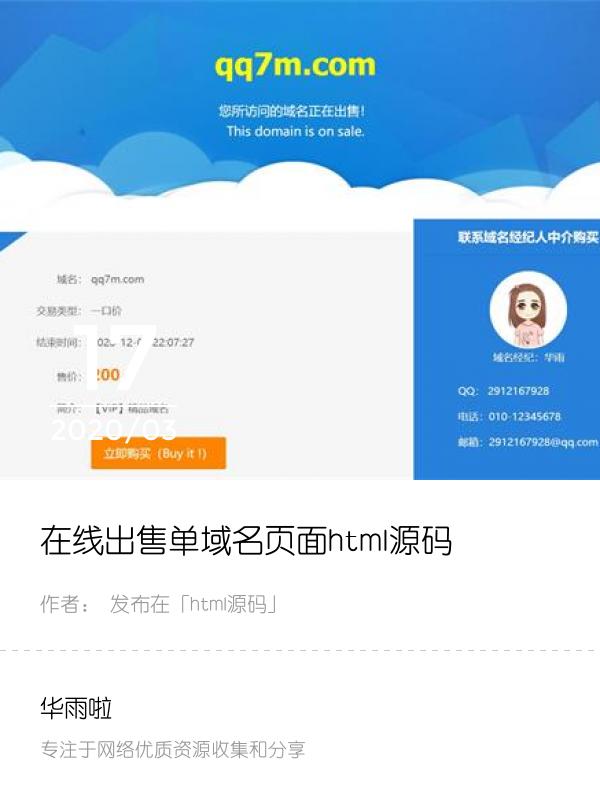 在线出售单域名页面html源码
