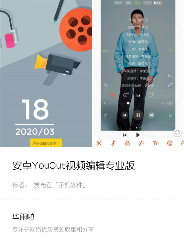 安卓YouCut视频编辑专业版