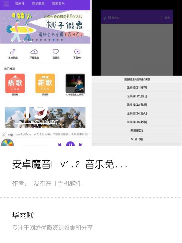安卓魔音II v1.2 音乐免费下载
