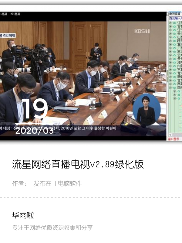 流星网络直播电视v2.89绿化版