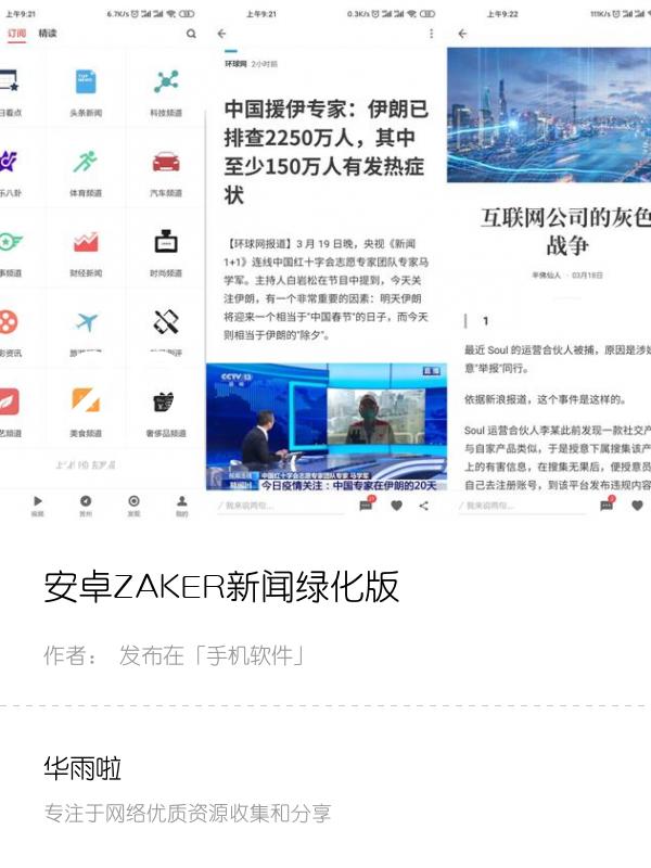 安卓ZAKER新闻绿化版