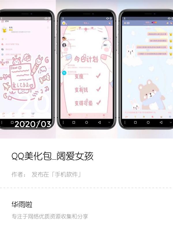 QQ美化包_阔爱女孩