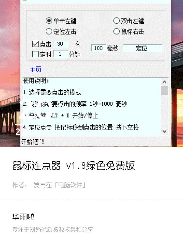鼠标连点器 v1.8绿色免费版