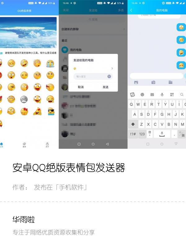 安卓QQ绝版表情包发送器