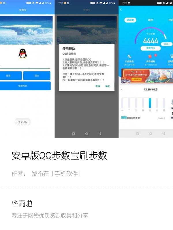 安卓版QQ步数宝刷步数