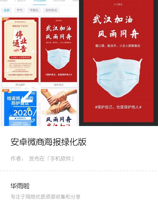 安卓微商海报绿化版