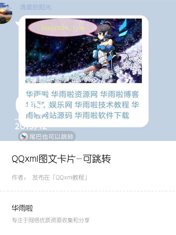 QQxml图文卡片-可跳转