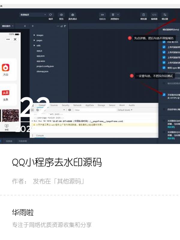 QQ小程序去水印源码