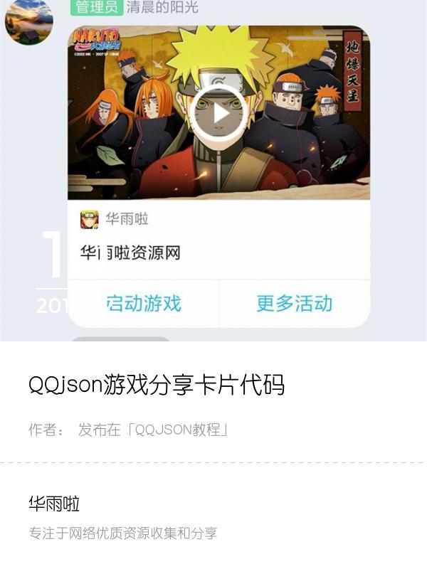 QQjson游戏分享卡片代码