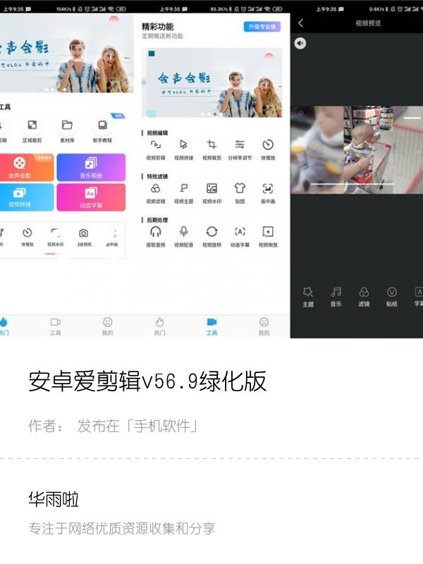 安卓爱剪辑v56.9绿化版