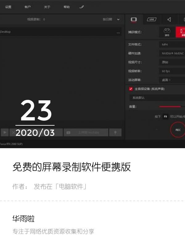 免费的屏幕录制软件便携版
