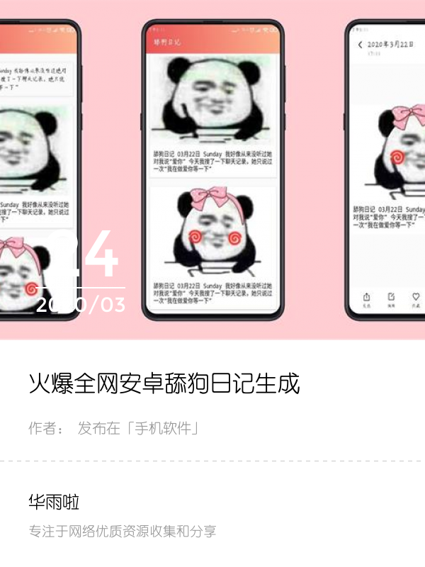火爆全网安卓舔狗日记生成