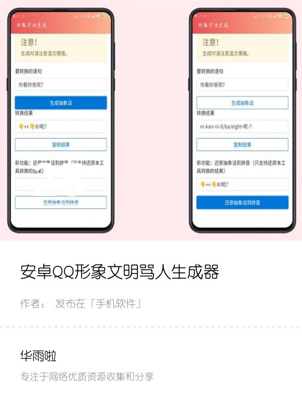 安卓QQ形象文明骂人生成器