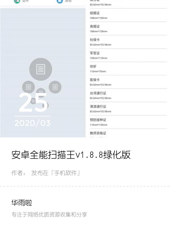 安卓全能扫描王v1.8.8绿化版