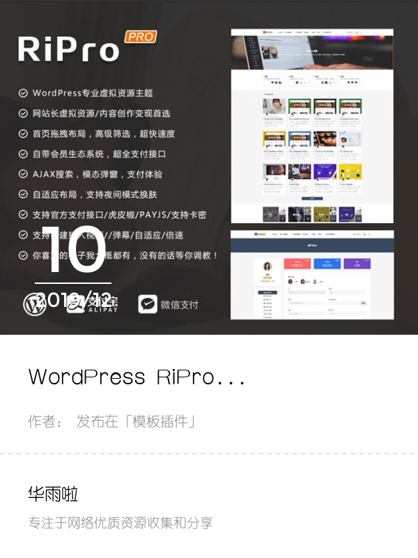 WordPress RiPro4.6.0破解主题源码