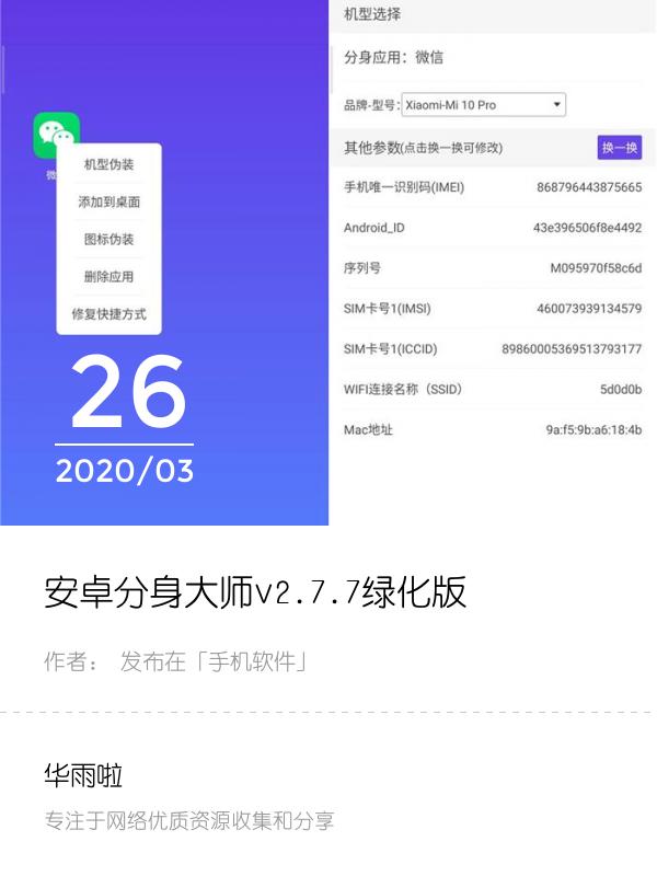 安卓分身大师v2.7.7绿化版