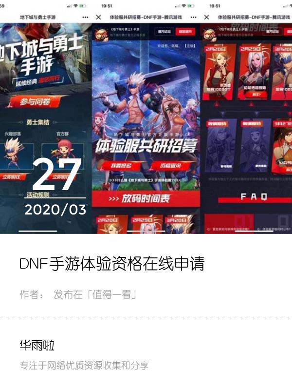 DNF手游体验资格在线申请