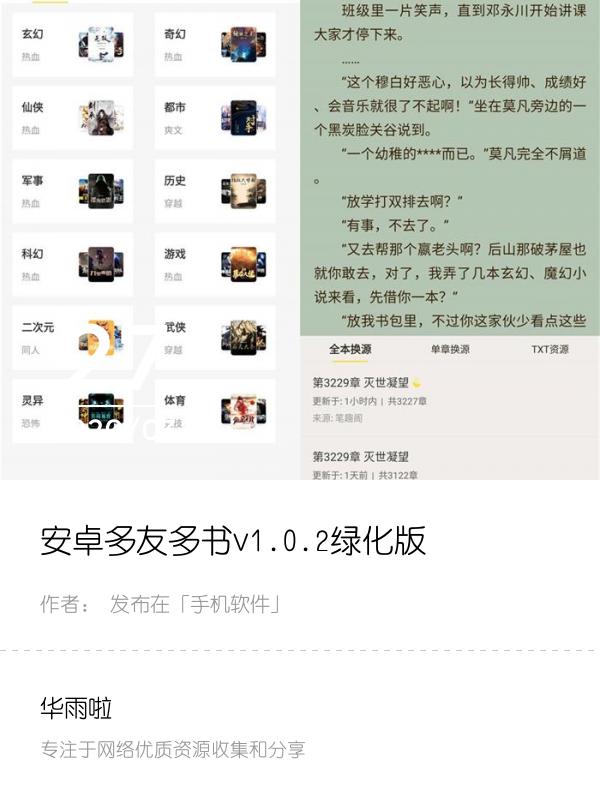 安卓多友多书v1.0.2绿化版