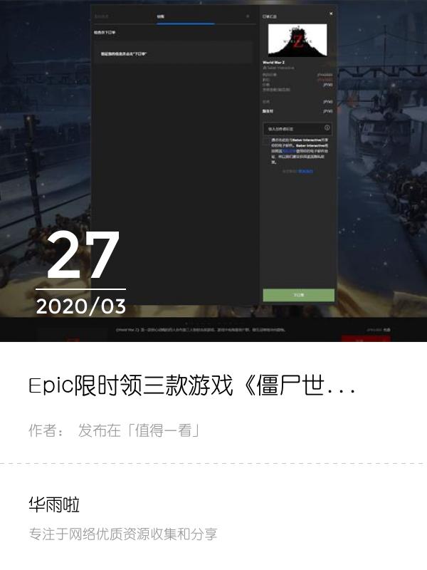 Epic限时领三款游戏《僵尸世界大战》