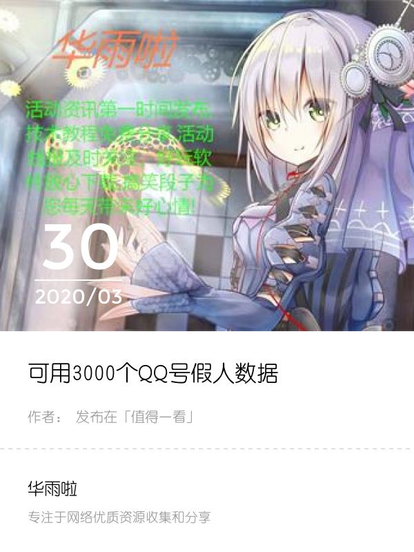 可用3000个QQ号假人数据