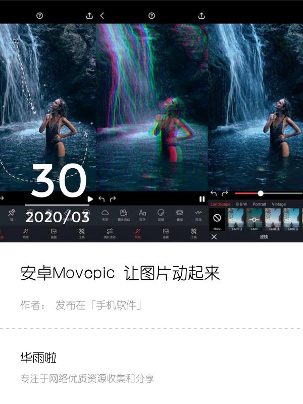 安卓Movepic 让图片动起来