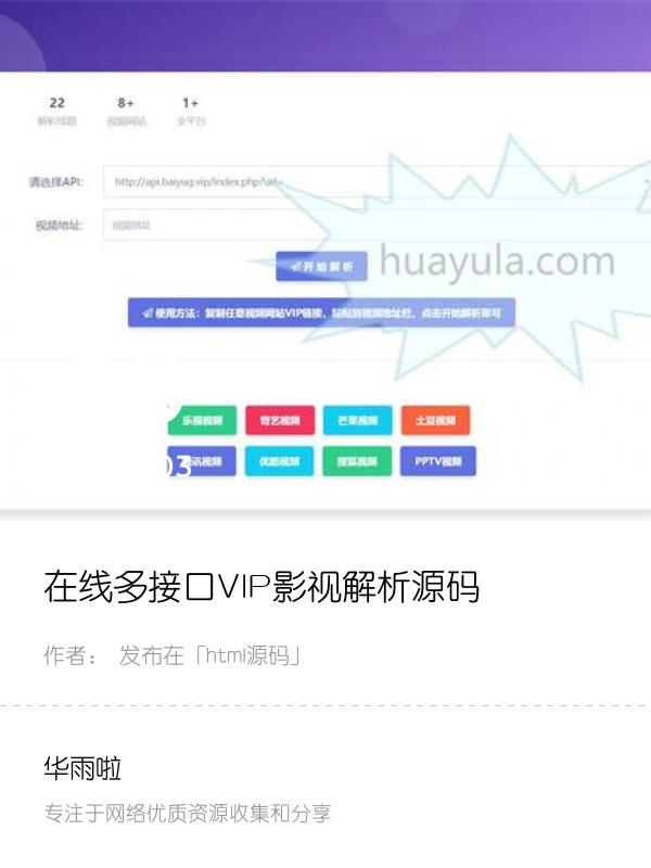 在线多接口VIP影视解析源码