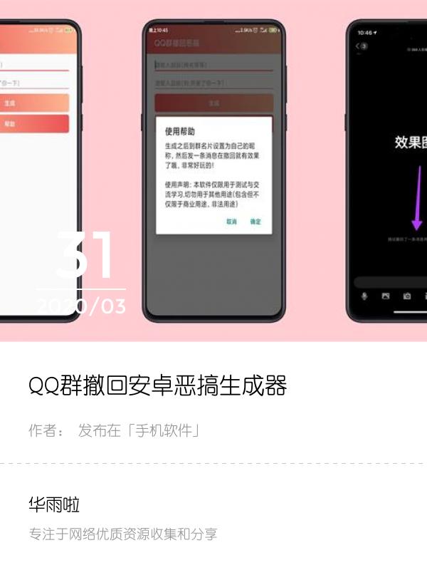 QQ群撤回安卓恶搞生成器
