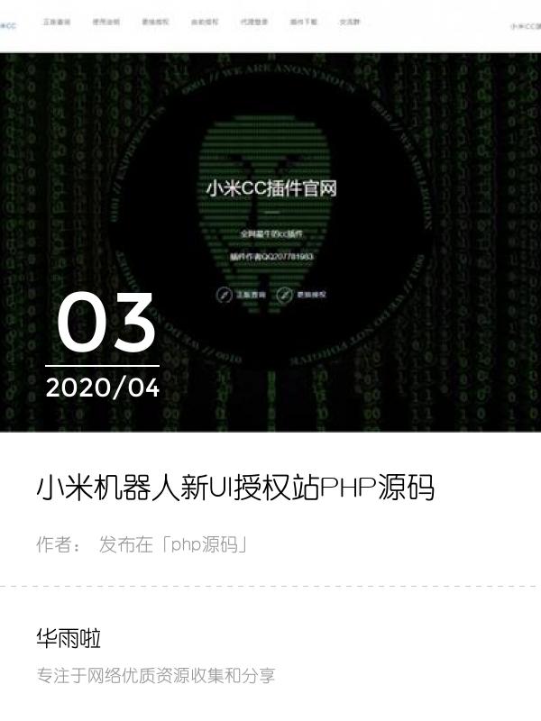 小米机器人新UI授权站PHP源码