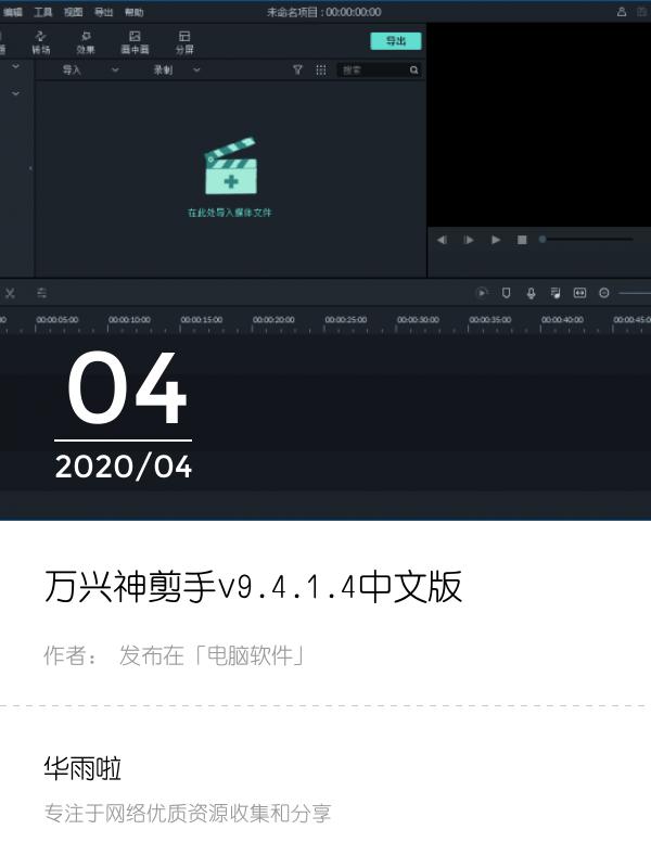 万兴神剪手v9.4.1.4中文版