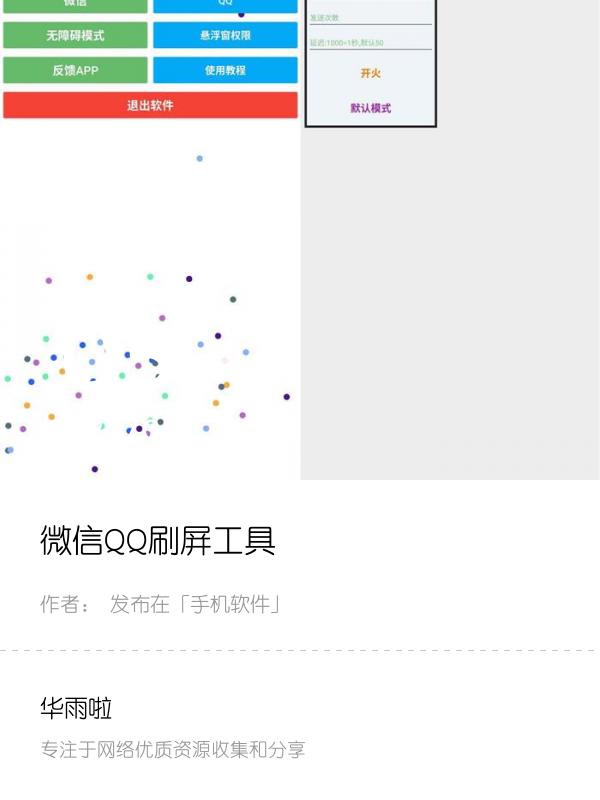 微信QQ刷屏工具
