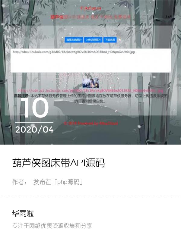 葫芦侠图床带API源码