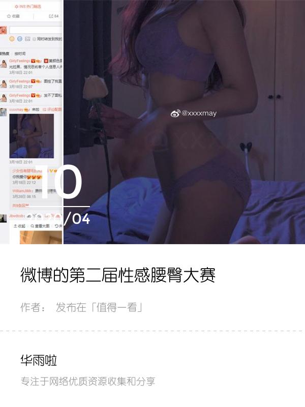 微博的第二届性感腰臀大赛