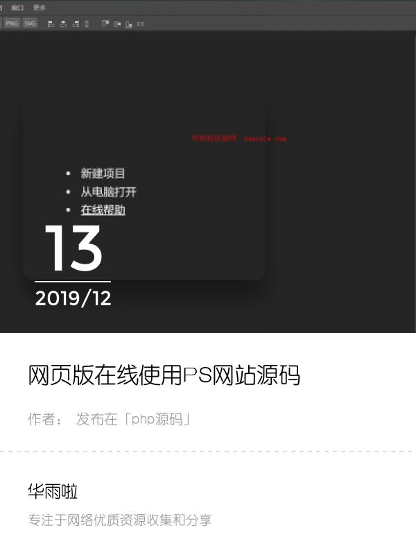 网页版在线使用PS网站源码